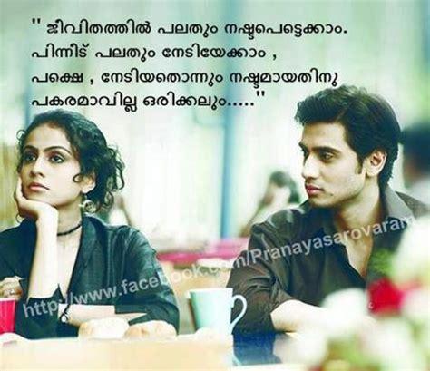 profile picture status malayalam malayalam love quotes for facebook whatsapp malayalam
