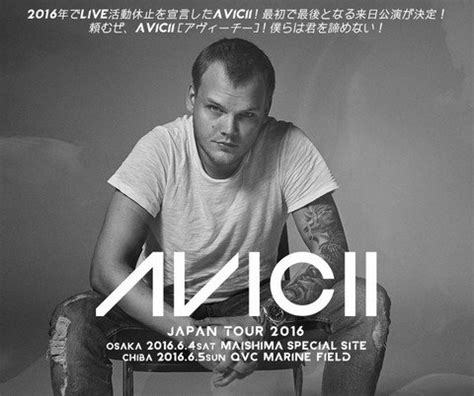 avicii japan avicii japan shows 2016 japan concert tickets