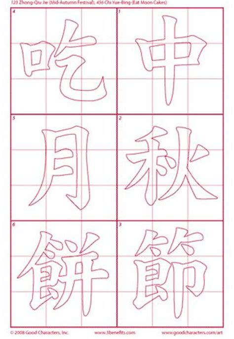 best 25+ chinese calligraphy ideas on pinterest