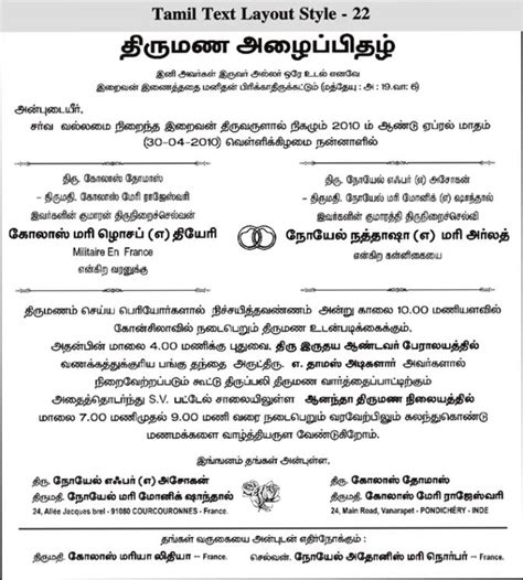 Wedding Invitation Sle Books by Wedding Invitation Card Quotes In Tamil Choice Image