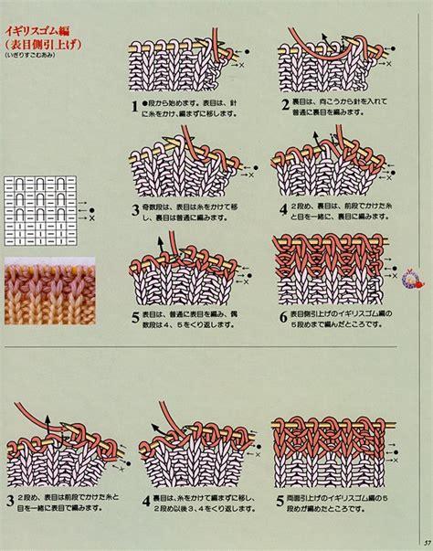 japanese knitting pattern reading japanese knitting patterns 171 browse patterns