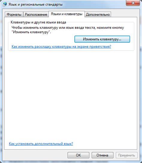 Change Keyboard Layout With Javascript   удобное переключение клавиатуры в windows мои 5 копеек
