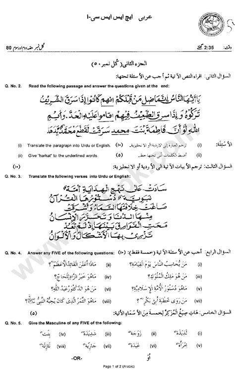 paper pattern first year arabic old papers hssc i 1st year federal board fbise