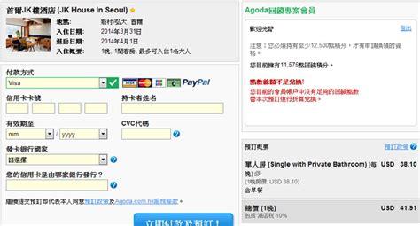 agoda expedia 住宿 比較各國際訂房網站 agoda booking com expedia智遊網 hotel com 小不點