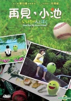 dramacool new link info masato hagiwara at dramanice