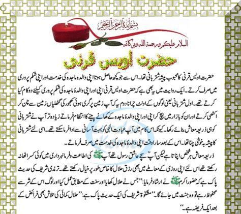 Hazrat Owais Qarni Biography In English   hazrat awais qarni r a history in urdu hazrat awais