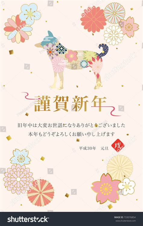 new year japan 2018 japanese new years card 2018 in stock vector 733076854
