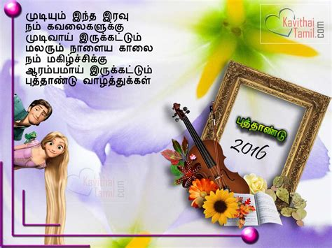 new year poems in tamil 10 2017 new year wishes images and greetings tamil