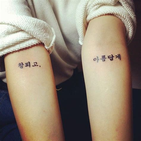 tattoo in korean 12 best korean tattoos images on pinterest korean