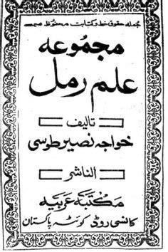 دانلود کتاب علم رمل طوسی | Rohani