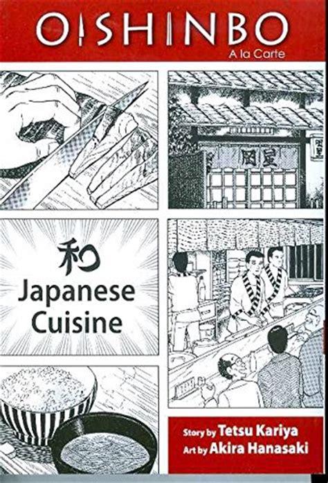 oishinbo a la carte oishinbo a la carte 1 japanese cuisine comics worth reading