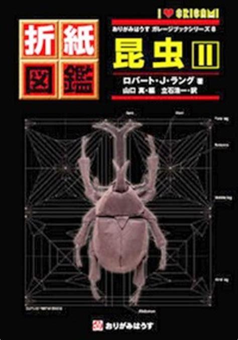 Origami Scorpion Pdf - scorpion robert j lang gilad s origami page