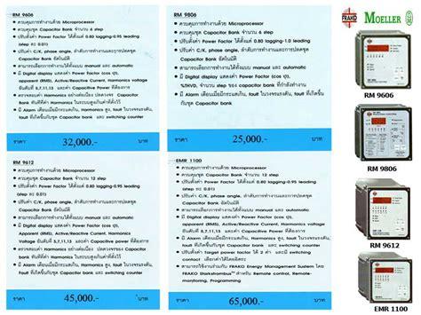 power factor correction guide pdf power factor correction handbook pdf 28 images 12 volt battery charger circuit breaker