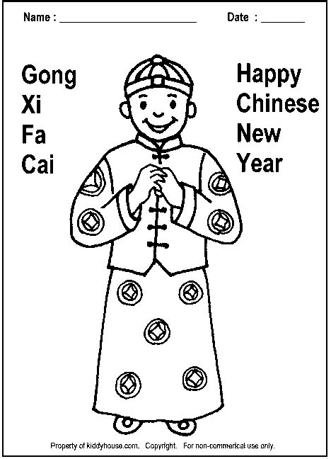 printable preschool new year worksheets janie girl activity more free chinese new year fun