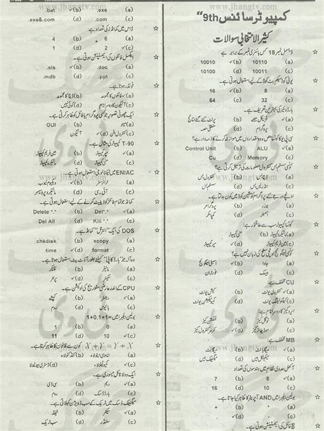 english pattern paper 9th class 2014 guess paper 9th class 2014 english faisalabad board 9th
