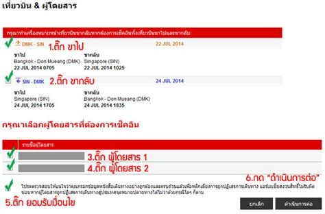 airasia online check in ข นตอนการทำ web check in air asia emagtravel