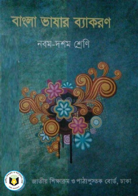 bengali history book pdf bhashar byakoron class 9 10 bengali free