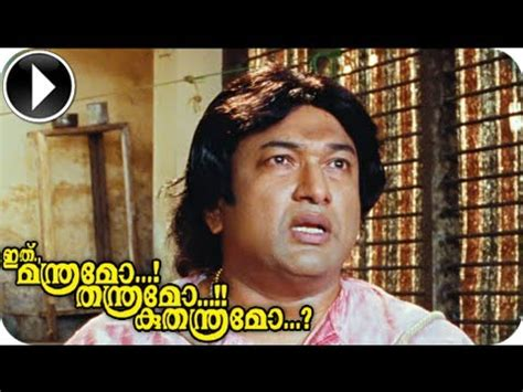 film comedy scenes malayalam ithu manthramo thanthramo kuthanthramo malayalam movie