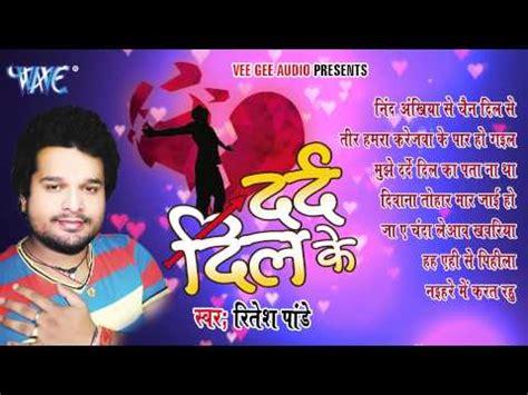 hd dard dil ke ritesh pandey bhojpuri watch hd ritesh pande dard dil streaming hd free online