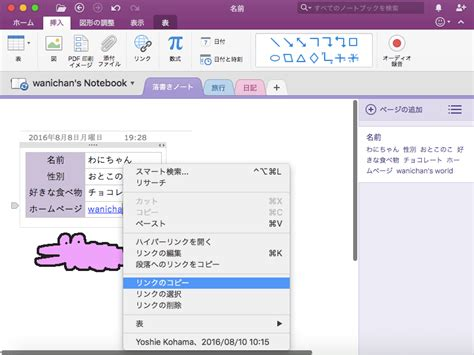 Office 365 Onenote Onenote 2016 For Mac ハイパーリンク情報をコピーするには