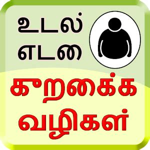 weight loss in tamil weight loss tips tamil for pc