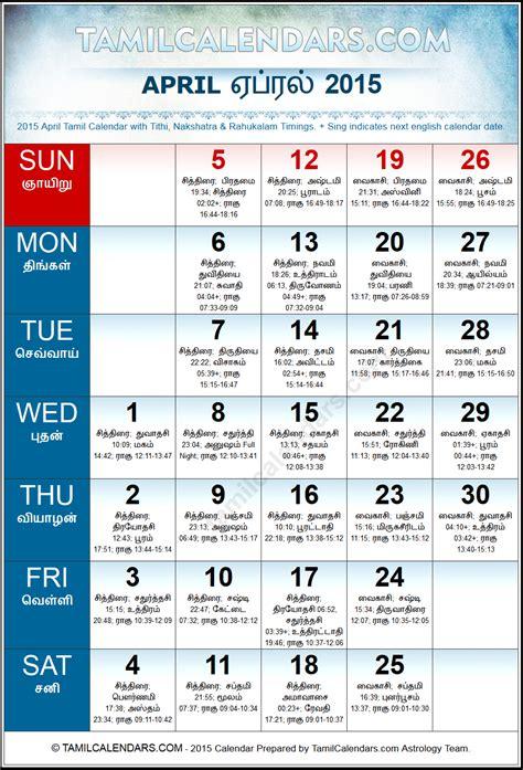 Tamil Calendar 2015 April 2015 Tamil Calendar Manmatha Varusham Calendar