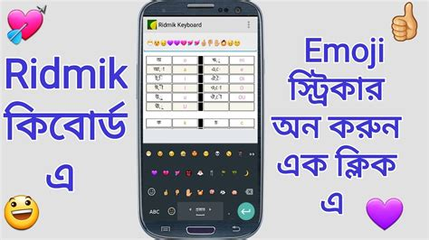 add emoji to android keyboard ridmik keyboard add emoji secret tricks on android