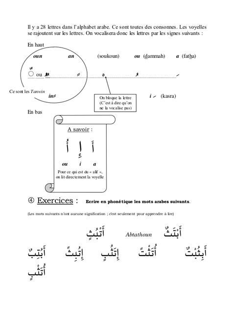 lettere arabe apprendre l arabe litterraire en 10 le 231 ons