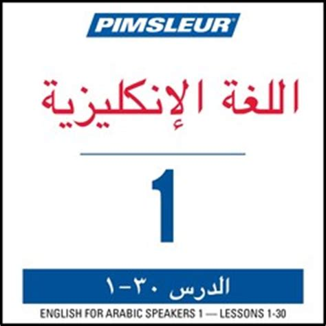 english for arabic mp3 language course 1 | learn to speak