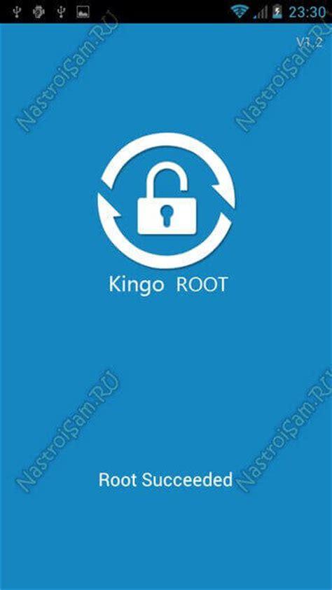kingo android root рут права на андроид с kingo root получить суперпользователя проще некуда настройка