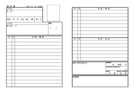 excel layout a4 履歴書01 a4横1枚 excel の書式 履歴書01 a4横1枚 excel 一覧 フィデリ ビジネス文書集