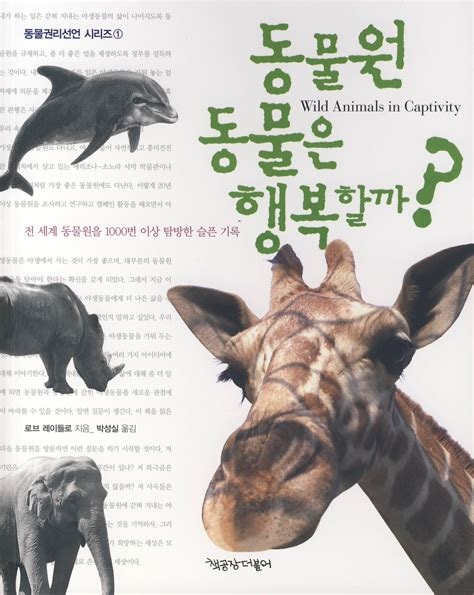animals in captivity books children s books rob laidlaw books