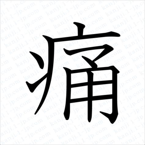 pain kanji tattoo do you have any tattoos page 2 ign boards