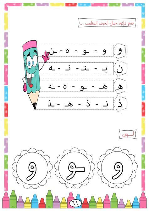 lettere arabe 201 pingl 233 par elyamama sur cours arabe