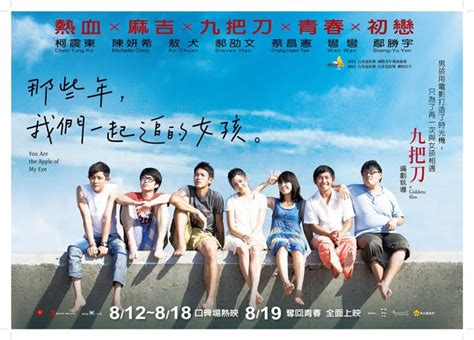 subtitle indonesia film you are my sunshine you are the apple of my eye 2011 nonton film online