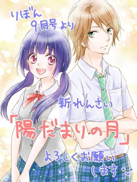 A In Moe Yukimaru moe yukimaru y haru karuki presentan sus dos nuevos
