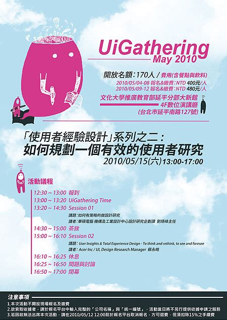 by troke produczone on may 04 2010 in beat tapes showcase 0 uigathering 2010 五月份活動 如何規劃一個有效的使用者研究 handy ux