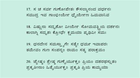 kannada tutorial online shatashloki ramayana with kannada script chanting lesson