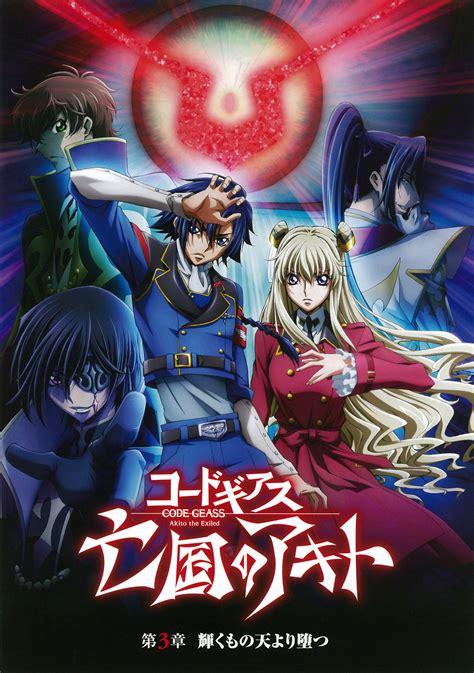 air anime film wiki コードギアス 亡国のアキト 第3章 輝くもの天より堕つ 作品 yahoo 映画