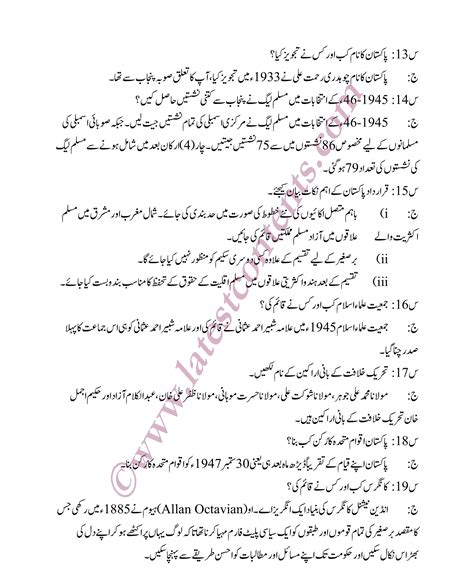 Urdu Essays Notes by Pakistan Studies Questions Notes In Urdu Part 12