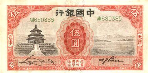 bank of china currency republic china 5 yuan 1931 tientsin bank paper money