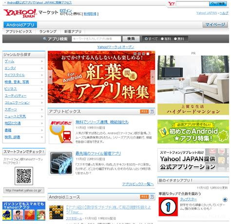 email yahoo japan yahoo market opens for android by yahoo japan asiajin