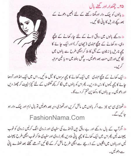 totkay for hair long beauty tips for hair in urdu zubaida tariq long hair totkay