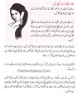 totkay for hair long beauty tips for hair in urdu zubaida tariq long hair totkay