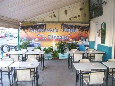 fresh fish house εστιατορια ψαροταβερνα σαλαμινα το περασμα