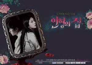 dolls house drama doll house korean drama 2014 인형의 집 hancinema the korean movie and