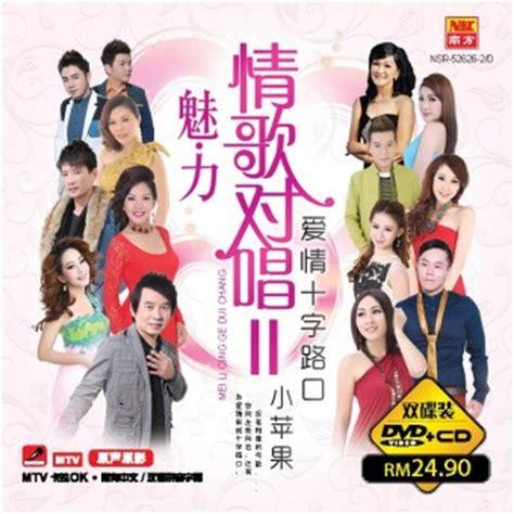 Dvd Shakira Konser Mtv Imported China 湛爱铃 喜洋洋的春天 karaoke dvd cd 2015 nsr new year album lazada malaysia