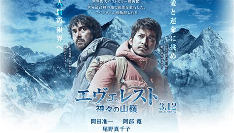 film everest music catch the trailer and posters for everest the summit of