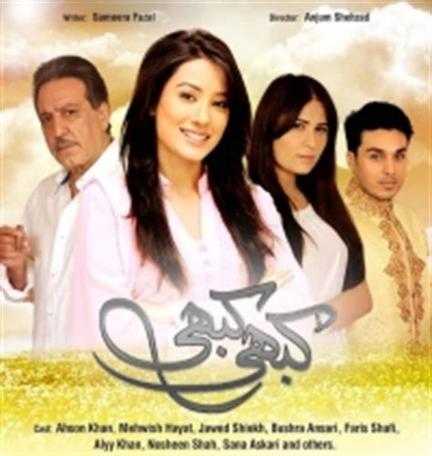 new and upcoming drama serials on pakistan tv in 2013 and 2014