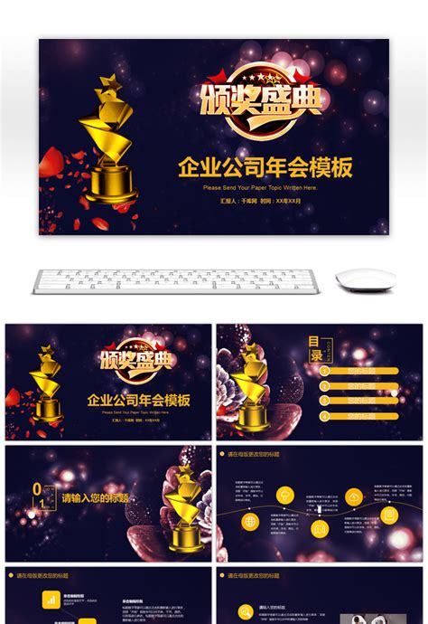 Awesome Ppt Template For The 2018 Annual Conference Awards Ceremony For Unlimited Download On Awards Ceremony Powerpoint Template Free